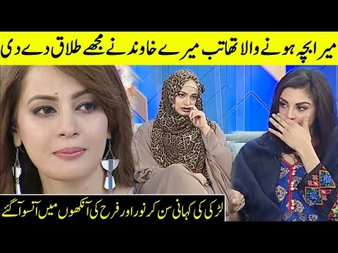 My Husband Divorced Me Because I Got Pregnant | Noor Bukhari And Farah Crying After Listen Her Story