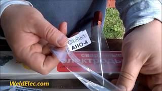 Электроды МР-3 (Ресанта) & АНО-4 (СЗСМ), тест и сравнение