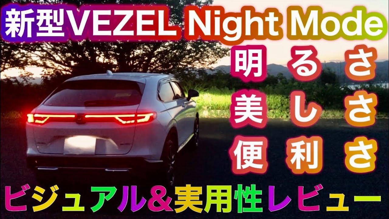 【新型ヴェゼル】ナイトモード外装編 灯火点灯時の美しさをご紹介
