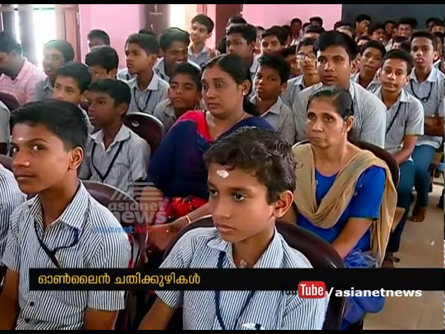 Awareness class about online cheats in School By Kollam police