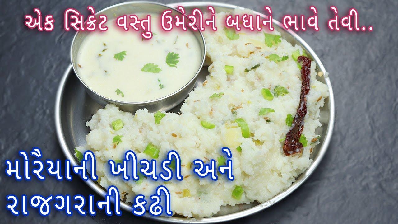 શ્રાવણ માસમાં બનાવો મોરૈયાની ખીચડી અને રાજગરાની કઢી | moriya khichadi & Rajgira Kadhi |farali recipe