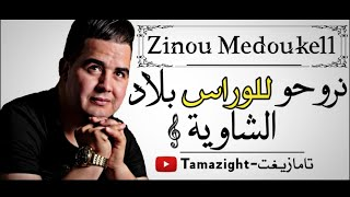 Chaoui 2018 - نروحو للوراس بلاد الشاوية - ( Cheb Zinou Meddoukel )
