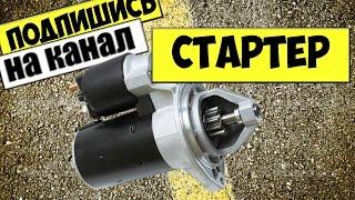 видео Как снять стартер на ВАЗ-2110: инструкция пошаговая