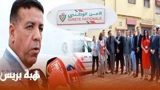 Hibapress| افتتاح دائرة شرطة جديدة بحي سيدي موسى بسلا