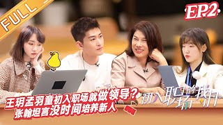 """Workplace Newcomers""EP2: Dong Mingzhu responds to being called an Internet celebrity.丨MGTV"