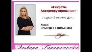 """3-х дневный интенсив """"Секреты Авторекрутирования"""". День 1"""