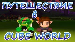 Большое Путешествие в Cube World - Что это такое?!(Поддержи видео пальцем вверх ;) -------------------------------------------------------------- ○ Купить Cube World: https://picroma.com/buycubeworld ○ Серве..., 2013-07-17T08:54:49.000Z)