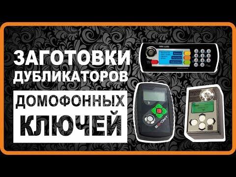 Заготовки домофонных ключей. Дубликаторы Dallas, NFC, RFID, брелки, изготовление домофонных ключей