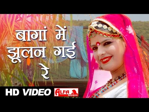 Baga Me Jhulan Gai Re Mata Bhajan Video Song | Alfa Music & Films