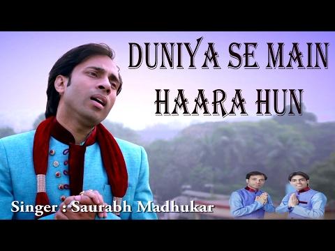 Duniya Se Main Haara // 2017 Khatu Shyam...