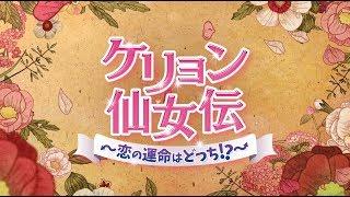 カクシタル 第16話