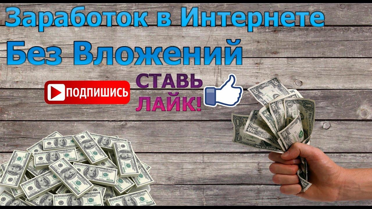Легко заработать деньги в интернете без вкладов инвестиционный проект считается выгодным если