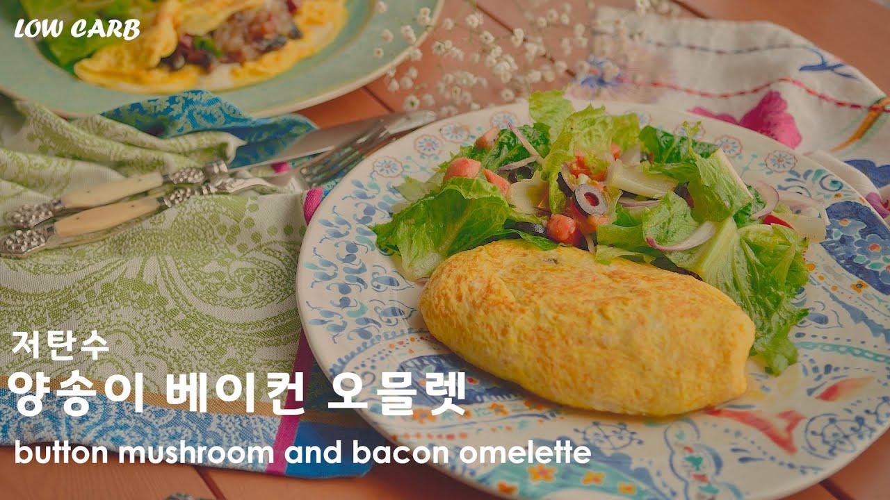 저탄수 짬처리 오믈렛 '양송이 베이컨 오믈렛 low carb button mushroom and bacon omelette'