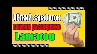 НОВИНКА Заработок в новом расширение Lamatop Без вложений !