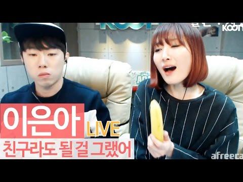 이은아 – '친구라도 될 걸 그랬어' LIVE [Music] – KoonTV