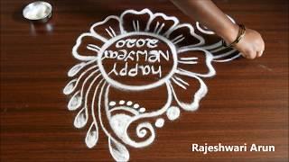 Happy Newyear 2020 Rangoli Designs Simple Muggulu Design For Newyear 2020 Easy Kolam For Newyear