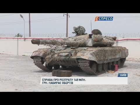 Espreso.TV: Справа про розтрату 149 млн грн набирає обертів