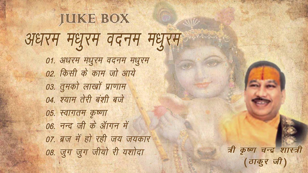 Adharam Madhuram Madhurashtakam Mp3 Lyrics Lord Krishna Song