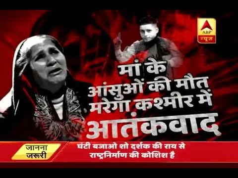 Ghanti Bajao: Terrorist Maajid Nawaaz's mother asks to end terrorism in Kashmir