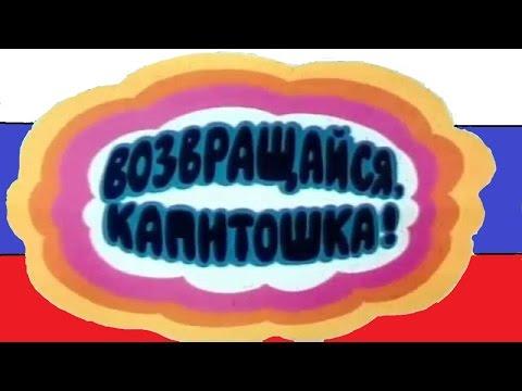 Капитошка все серии мультфильм смотреть онлайн бесплатно все серии подряд