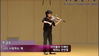 [4부] 2020.10.18_나의 사랑하는 책_바이올린…