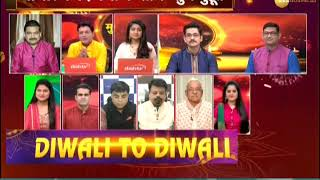 Watch Muhurat Trading, Diwali Special with Anil Singhvi
