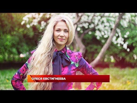 Видеообращение Олеси Евстигнеевой к участникам фестиваля