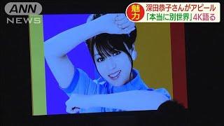 深田恭子さん「本当に別世界」 4Kの魅力アピール(19/08/29)