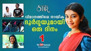 A Day with Vimaanam Actress Durga Krishna | Day with a Star | Part 01 | Kaumudy TV