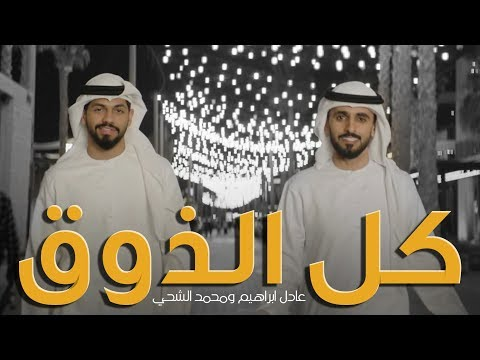 Download محمد الشحي وعادل ابراهيم - كل الذوق | 2019 Mp4 baru