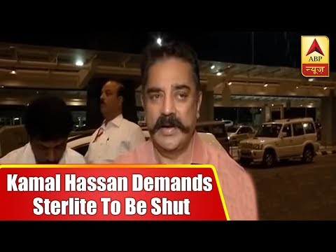 MNM Chief Kamal Hassan Demands Sterlite Industry To Be Shut After Violence Erupts In Thoothukudi