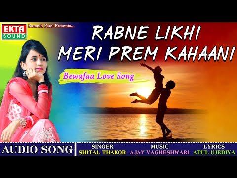 Shital Thakor    Rabne Likhi Meri Prem Kahaani    New Hindi Audio Song    EKTA SOUND
