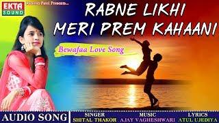 Shital Thakor || Rabne Likhi Meri Prem Kahaani || New Hindi Audio Song || EKTA SOUND