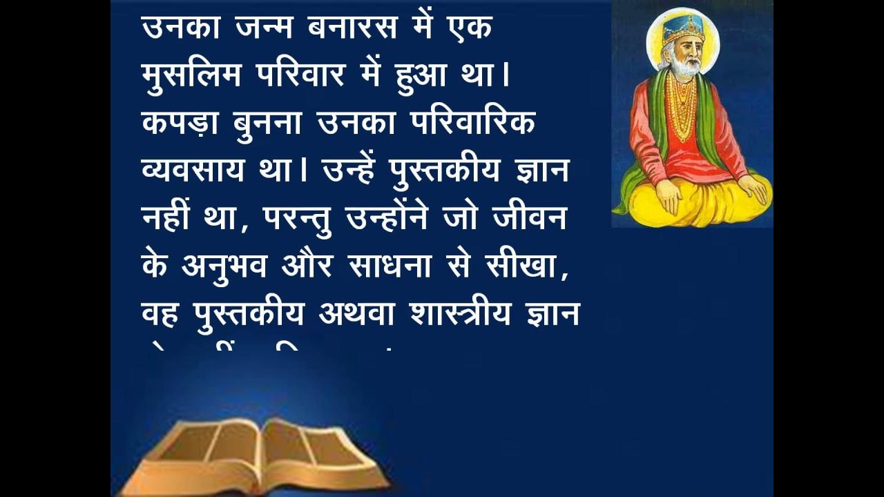 Kabir das in hindi essay writing – Sant Kabir Das Life Essay