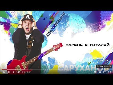 Игорь Саруханов - Парень с гитарой. Dance version 2018. (lyric video)