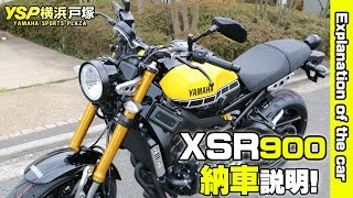 XSR900の納車説明!byYSP横浜戸塚