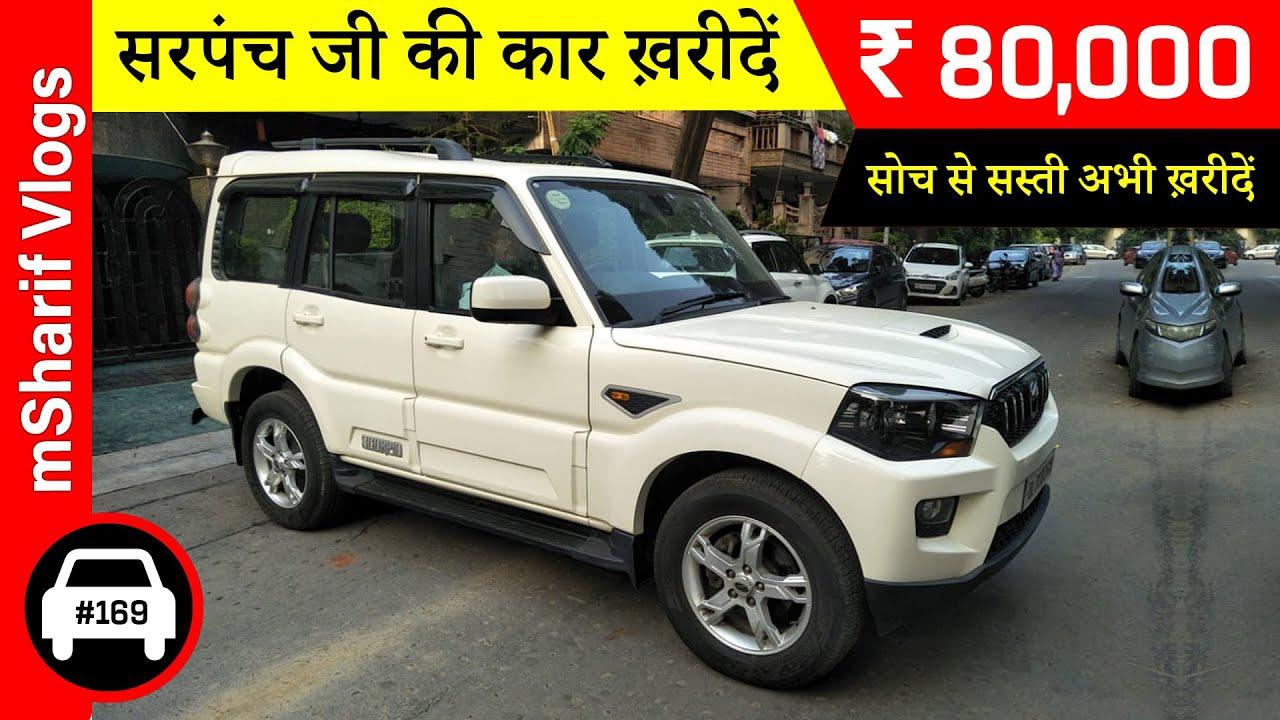 Rs 80 000 म ब क ग L Mahindra Scorpio In Cheap Price
