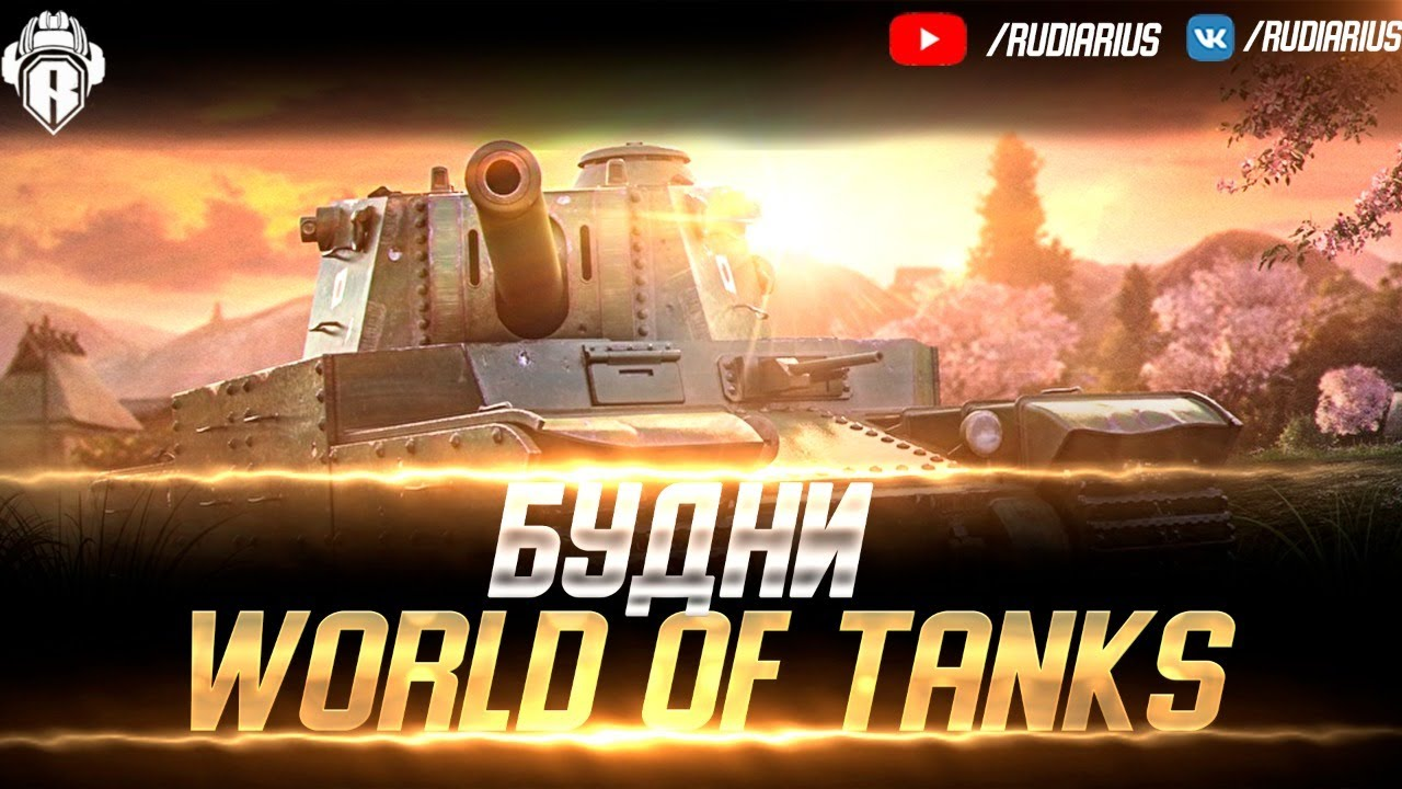 ★ БУДНИ ★ World of Tanks ★ под Музон ★