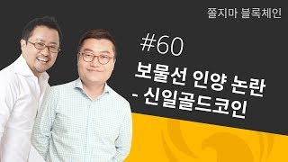 [쫄불] 쫄지마 블록체인 #60회: 보물선 인양 논란 - 신일그룹 돈스코이호 신일골드코인 부끄러움은 우리의 몫