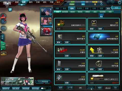 My Account in Assault fire China [Ni Zhan]