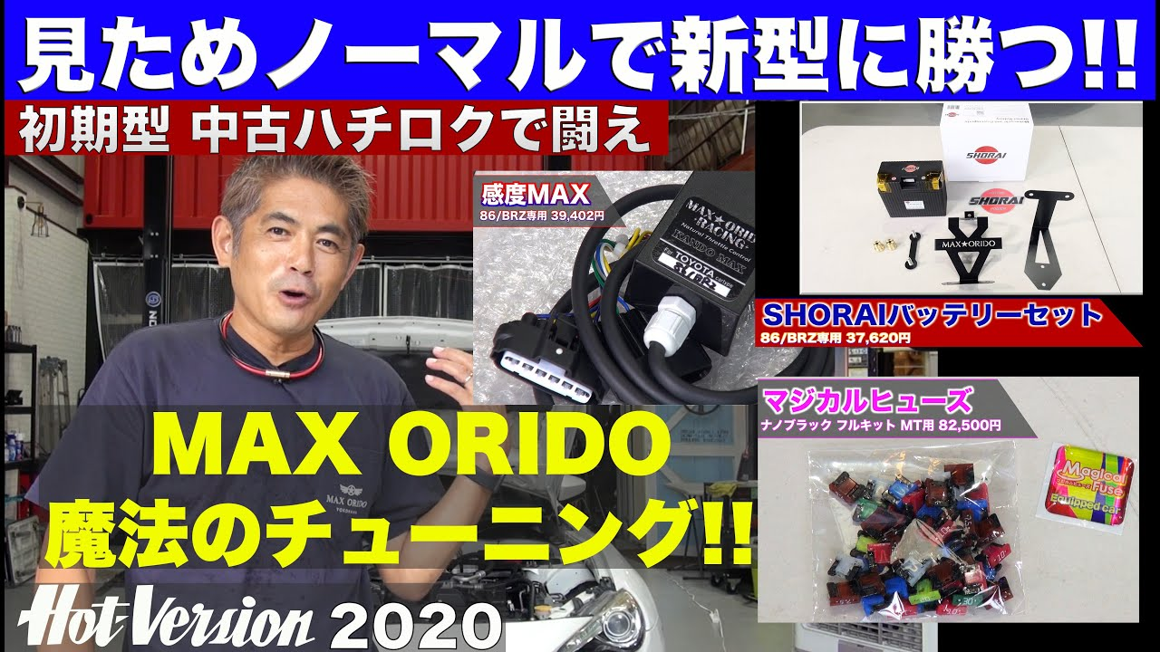 MAX織戸 魔法のチューニング「中古ハチロク」見ためノーマルのまま新車に勝つ Part 3【Hot-Version】2020