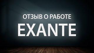 О плюсах сотрудничества с Exante. Отзывы реальных клиентов
