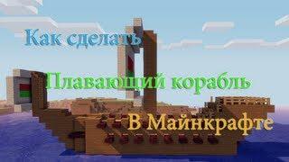 как сделать корабль в майнкрафте чтобы он плыл