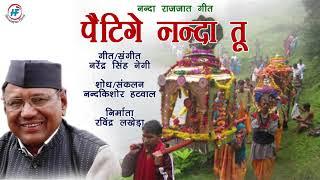 PAITIGE NANDA TU - Narendra Singh Negi   Nanda Raj Jat Song   Uttarakhandi Garhwali Song