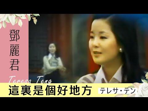 鄧麗君-那句諾言 Teresa Teng テレサ・テン
