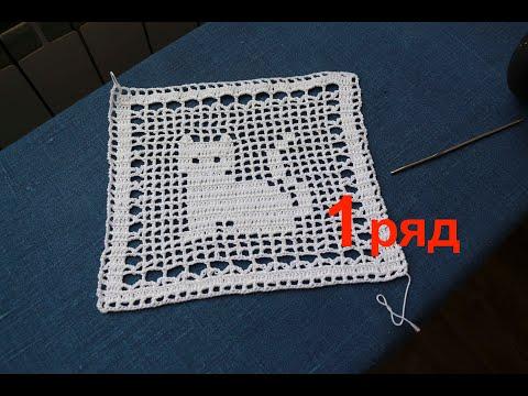 Филейное вязание - Первый ряд салфетки с кошкой