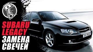 Subaru Legacy Замена свечей