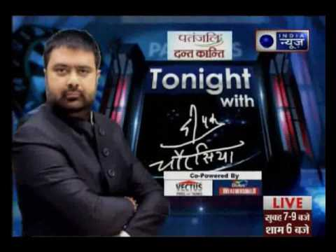 Tonight with Deepak Chaurasia: Why AAP is not answering on donation matter