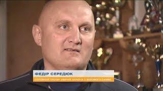 Віра: Федір Сегедюк і його боротьба