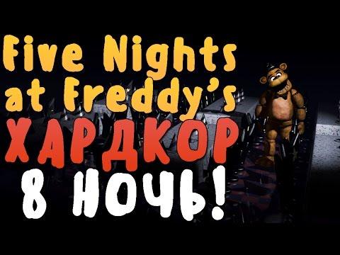 FIVE NIGHTS AT FREDDY'S ХАРДКОР - ОТКРЫЛ 8 НОЧЬ! ЖЕСТЬ! КОНЕЦ ИГРЫ!